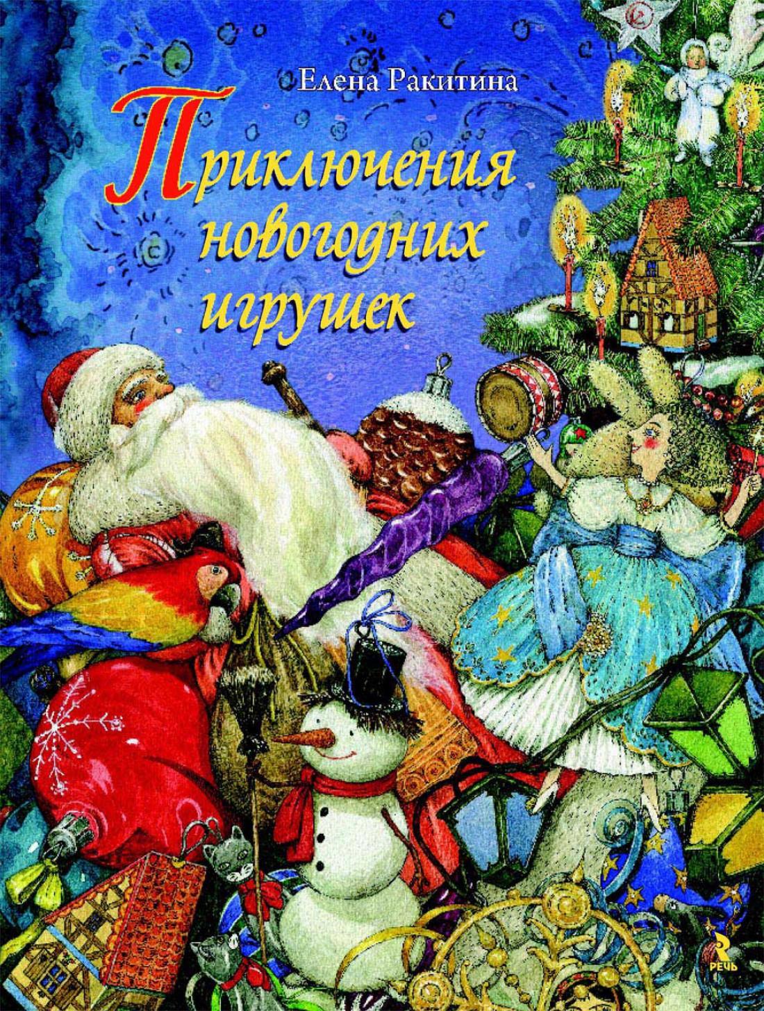 Елена Ракитина – Приключения новогодних игрушек