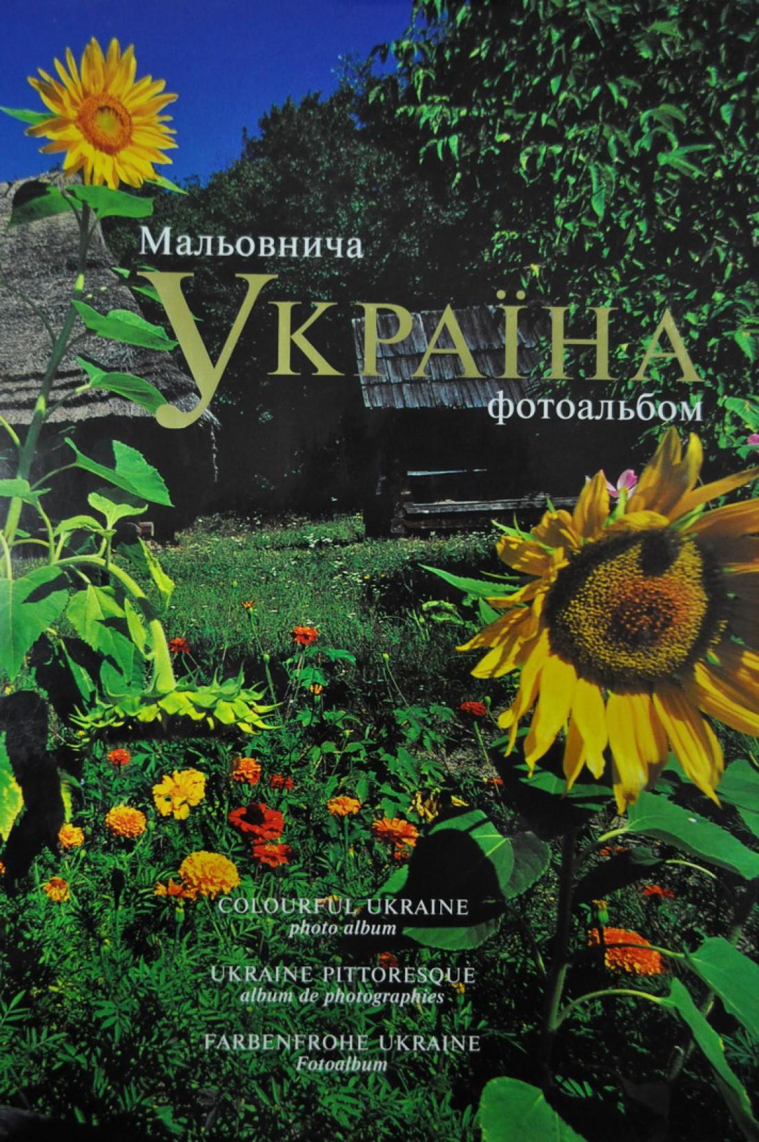 Фотоальбом Мальовнича Украина