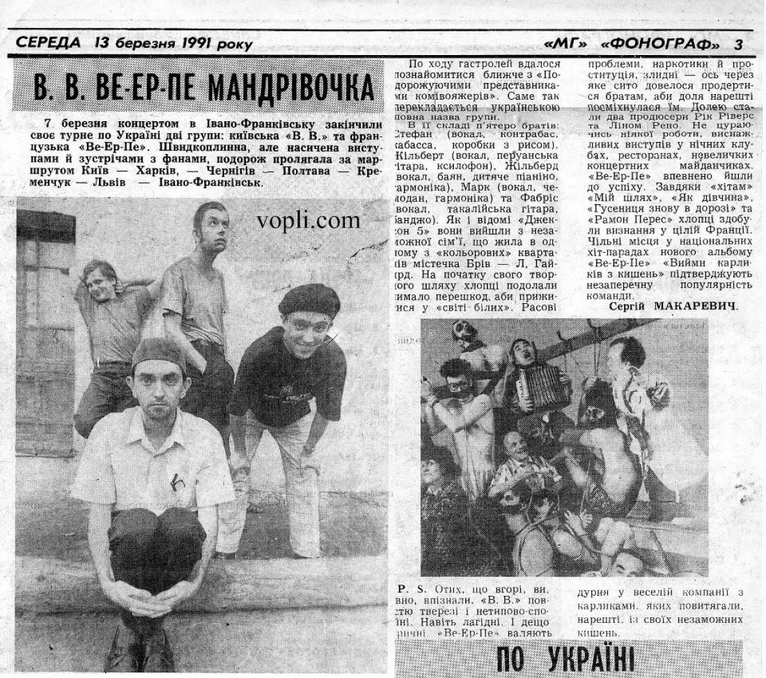 Украинские газеты начали писать о малоизвестной группе ВВ, после того, как артисты отправились в турне во Францию
