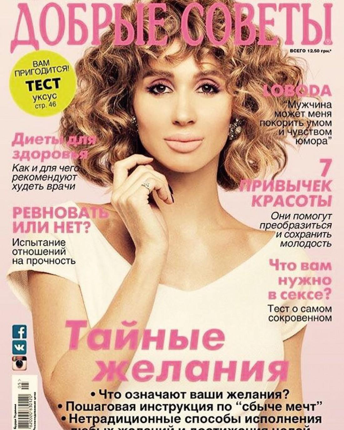 LOBODA на обложке журнала