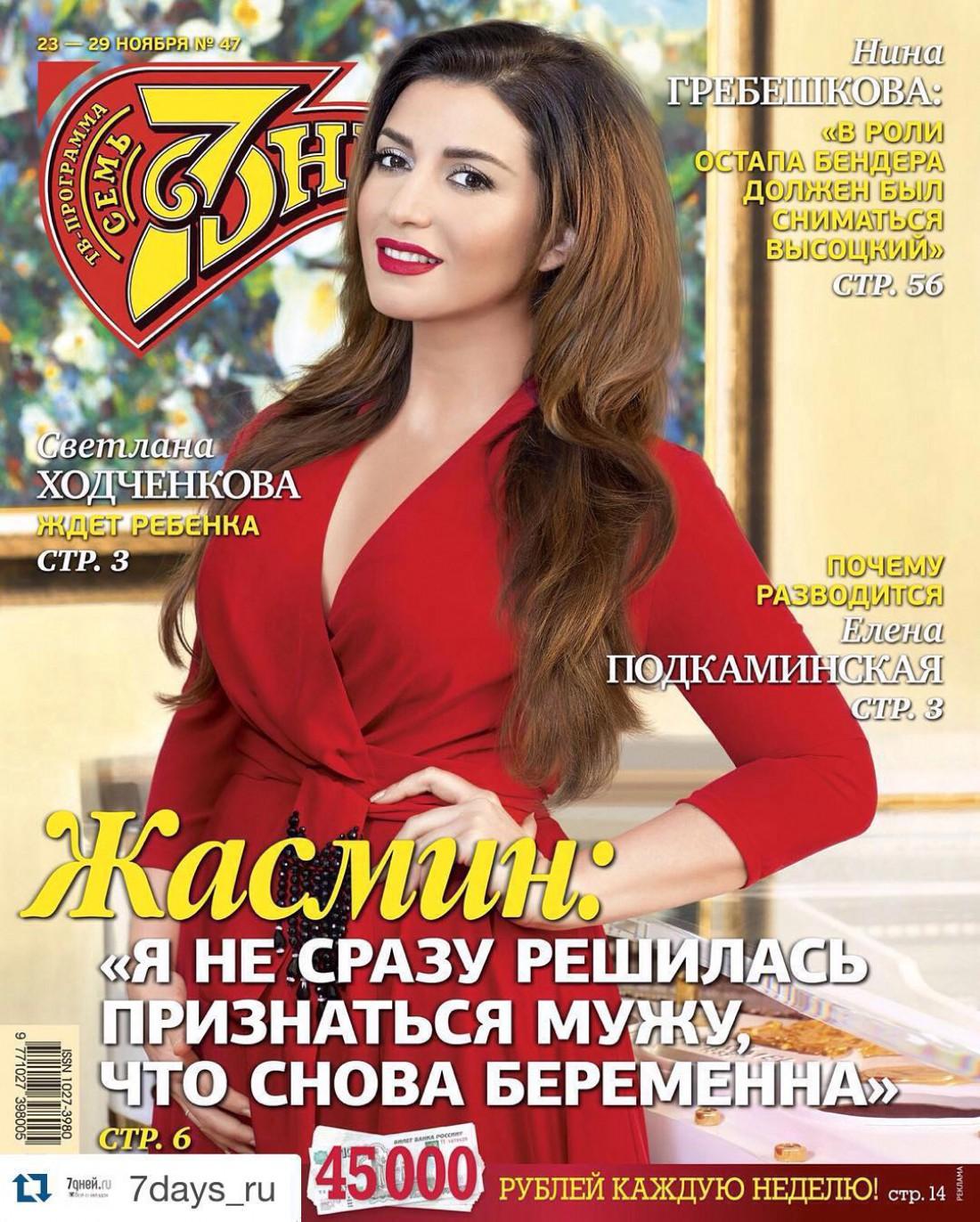 Жасмин на обложке журнала