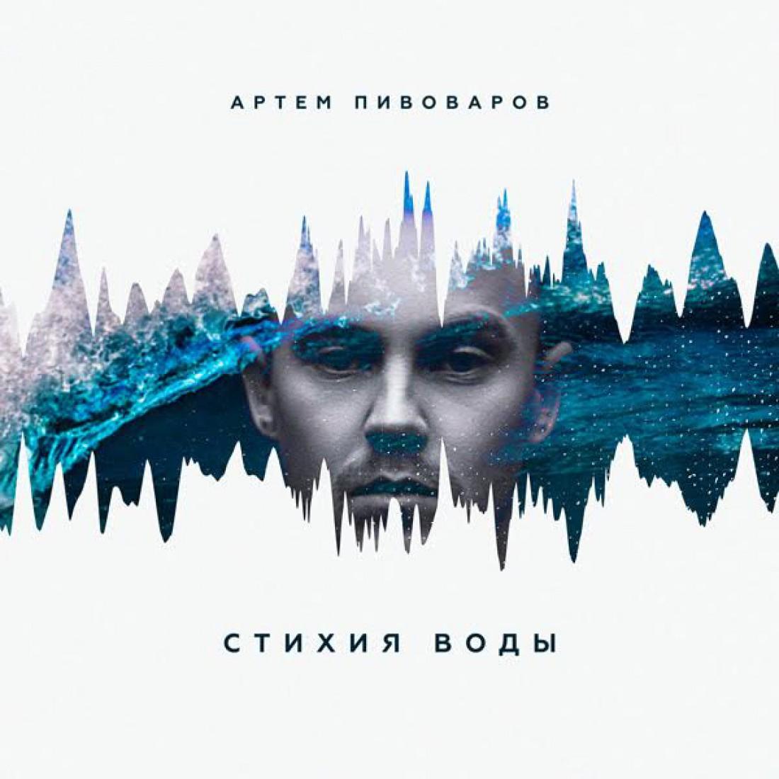 Новый альбом Артема Пивоварова