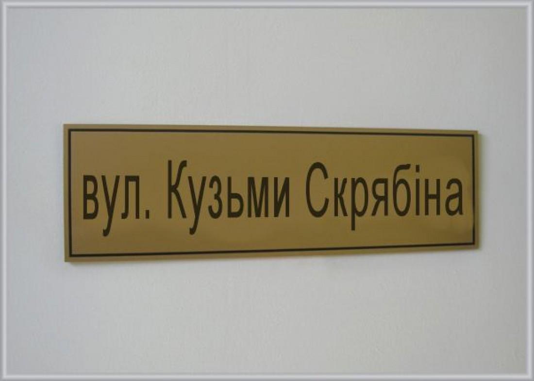 В Донецкой области появилась улица в честь Кузьмы Скрябина