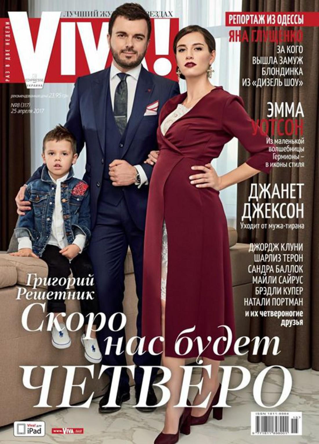 Семья Григория Решетника