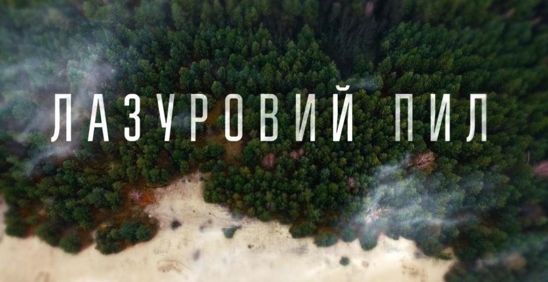 В годовщину Чернобыльской катастрофы покажут фильм Лазурная пыль