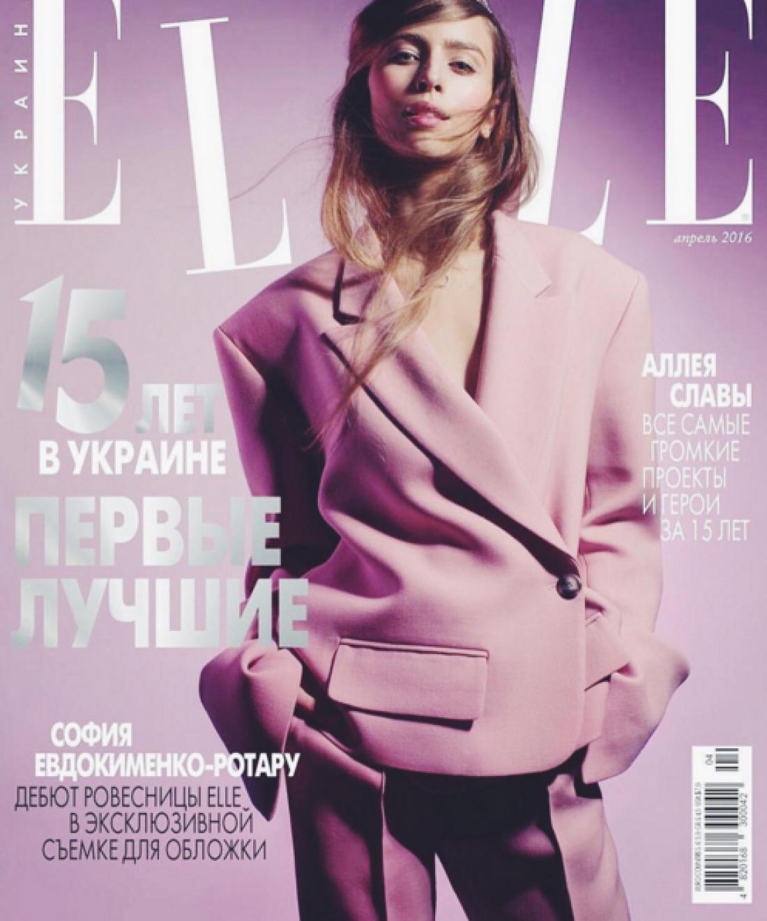 София Евдокименко на обложке Elle