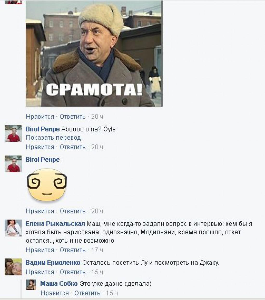 Скрин со страницы в Facebook Маши Собко