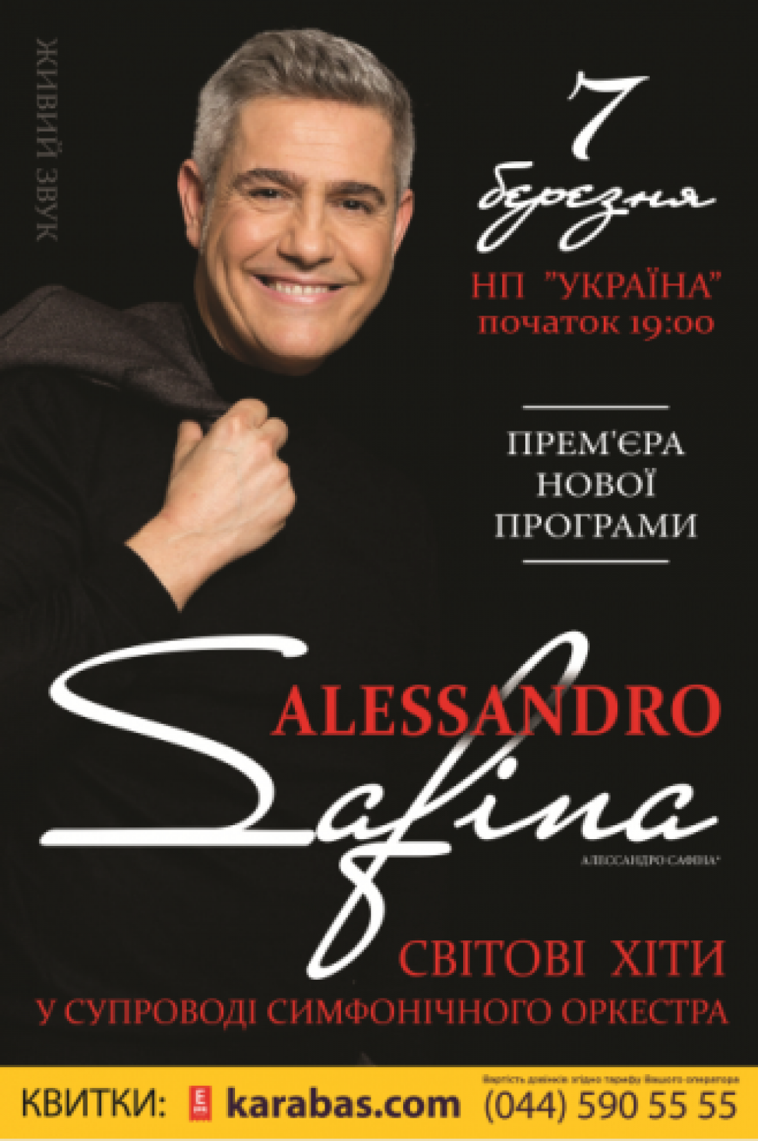 Афиша концерта Сафина в Киеве