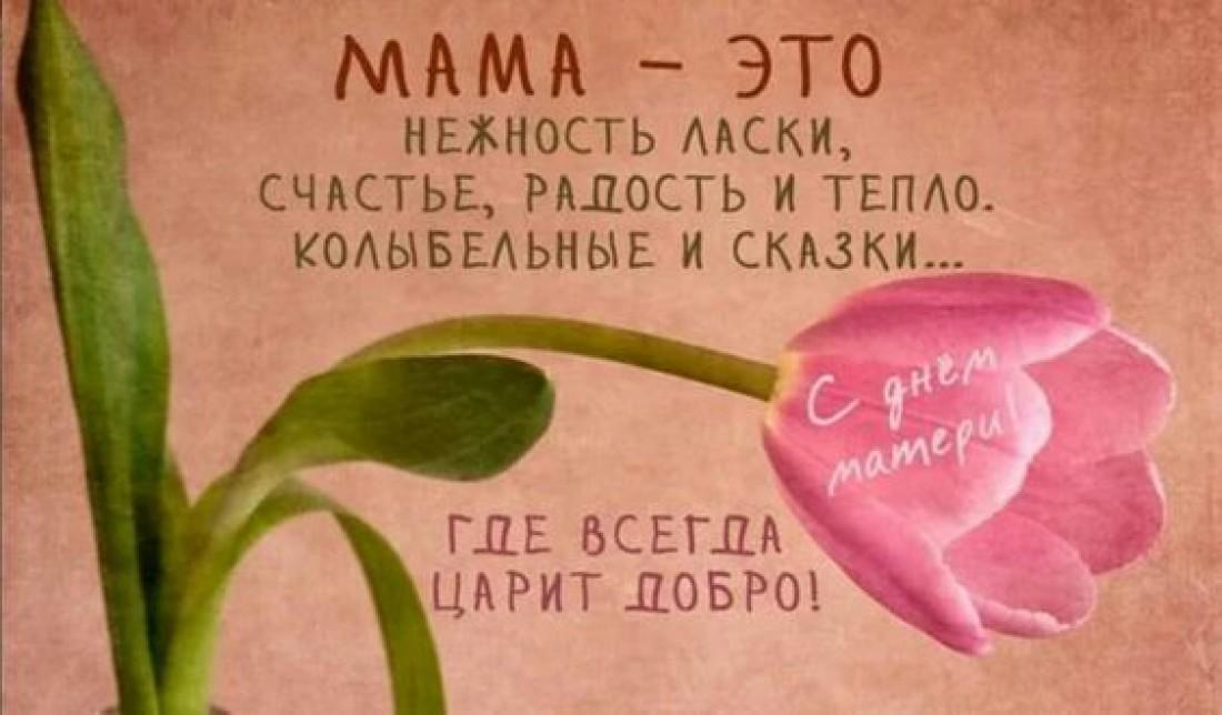 Поздравления с Днем матери 2020: открытки для мамы