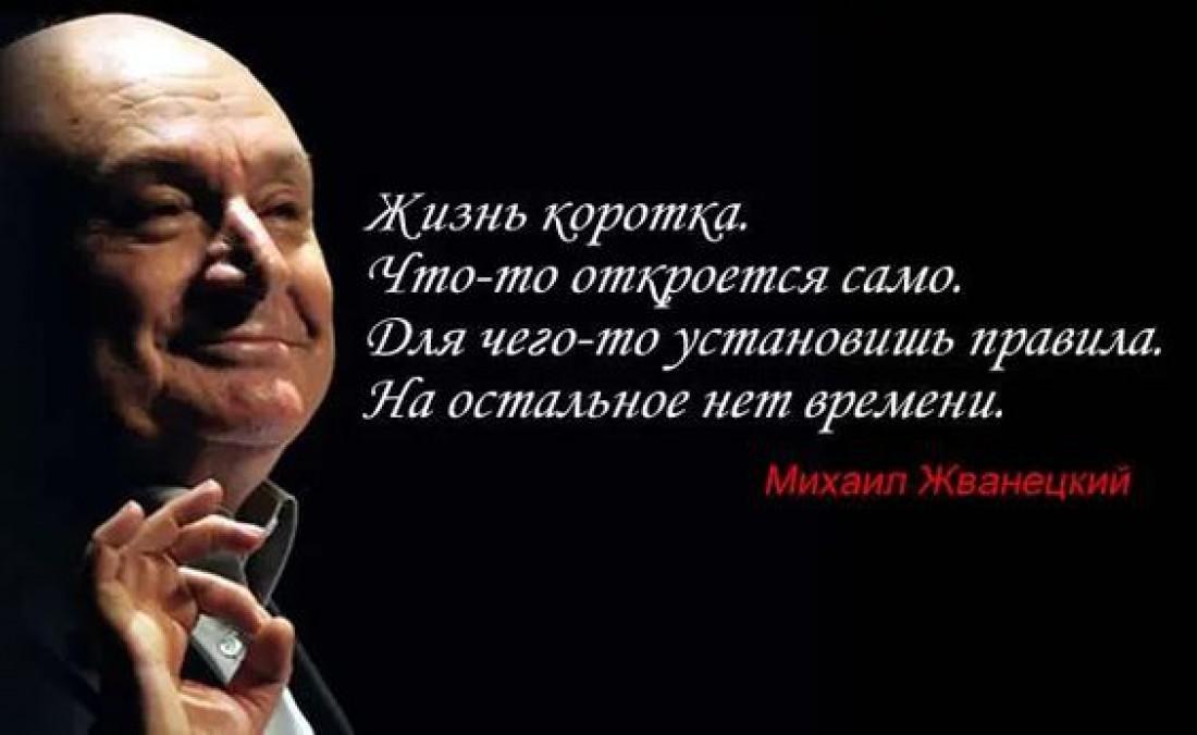 Цитаты Михаила Жванецкого: Лучшие высказывания известного сатирика