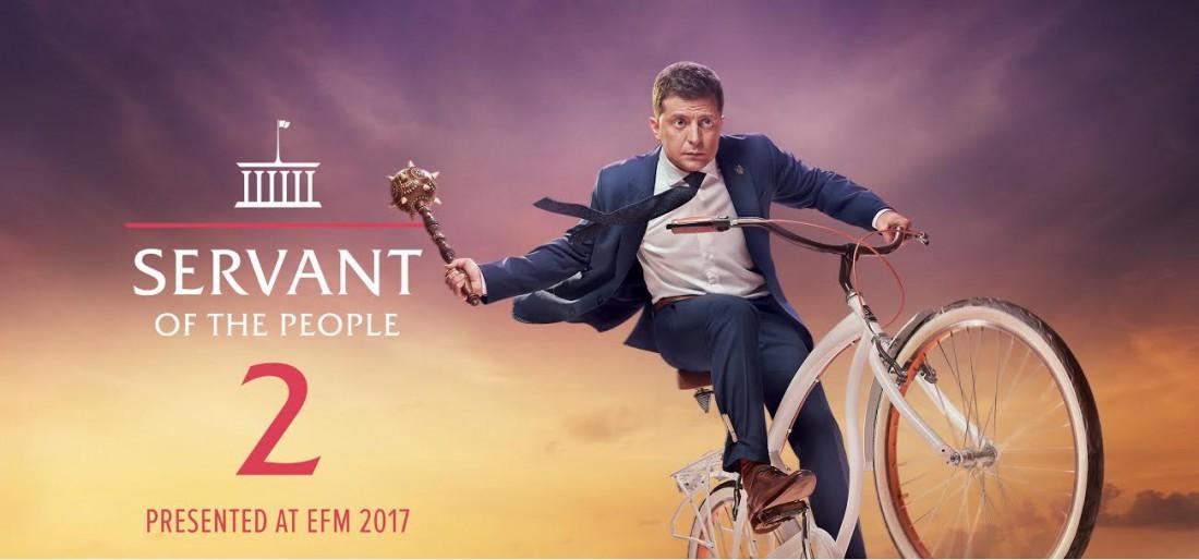 Берлинале 2017: фильм Слуга народа 2 будет представлен в Германии