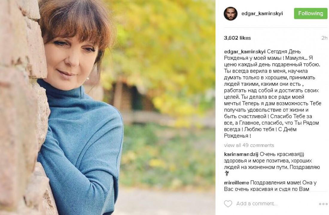 Эдгар Каминский поздравил маму с днем рождения