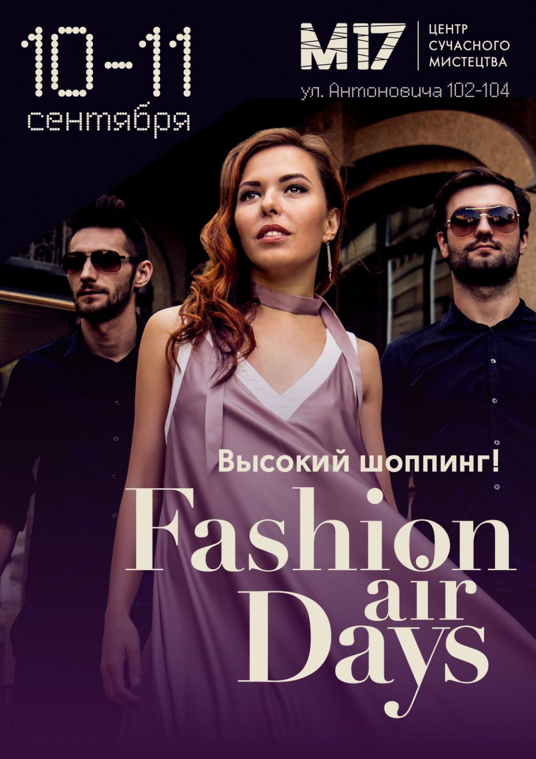 Осенний сезон Fashion Air Days