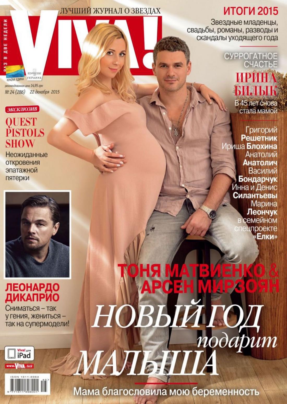Тоня Матвиенко и Арсен Мирзоян