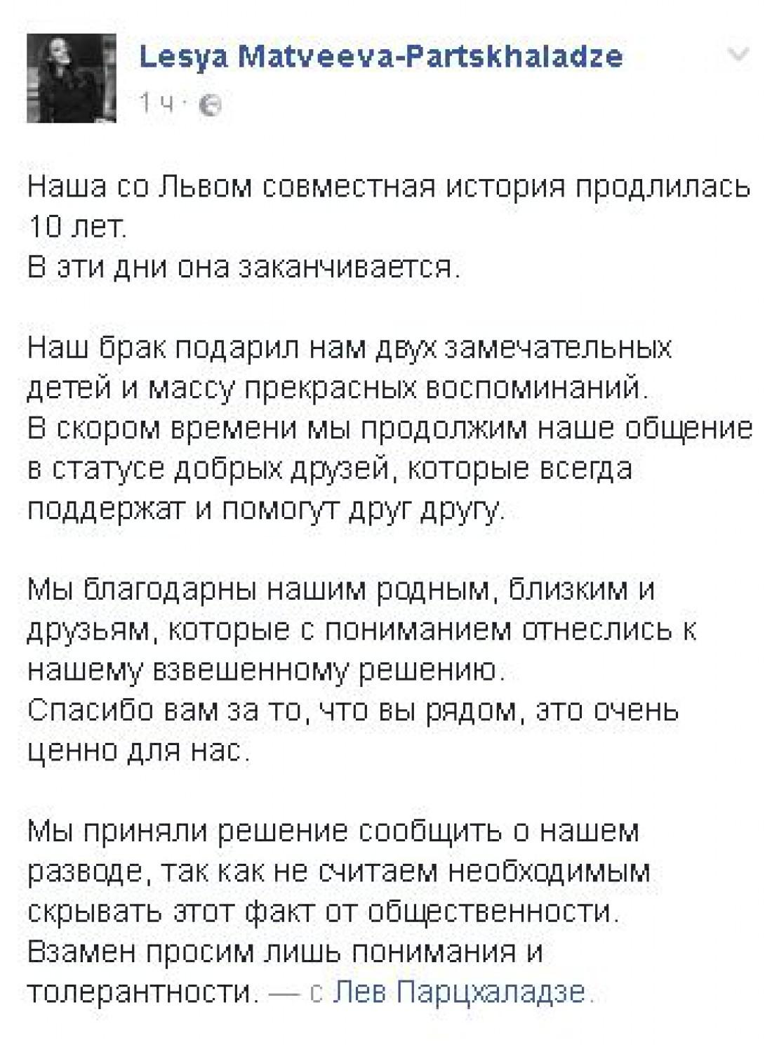 Запись в Facebook Леси Матвеевой