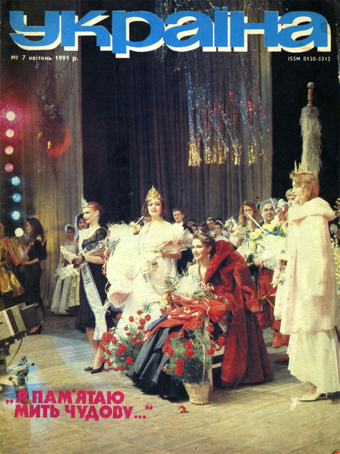 Конкурс красоты Мисс Украина празднует 25 летие