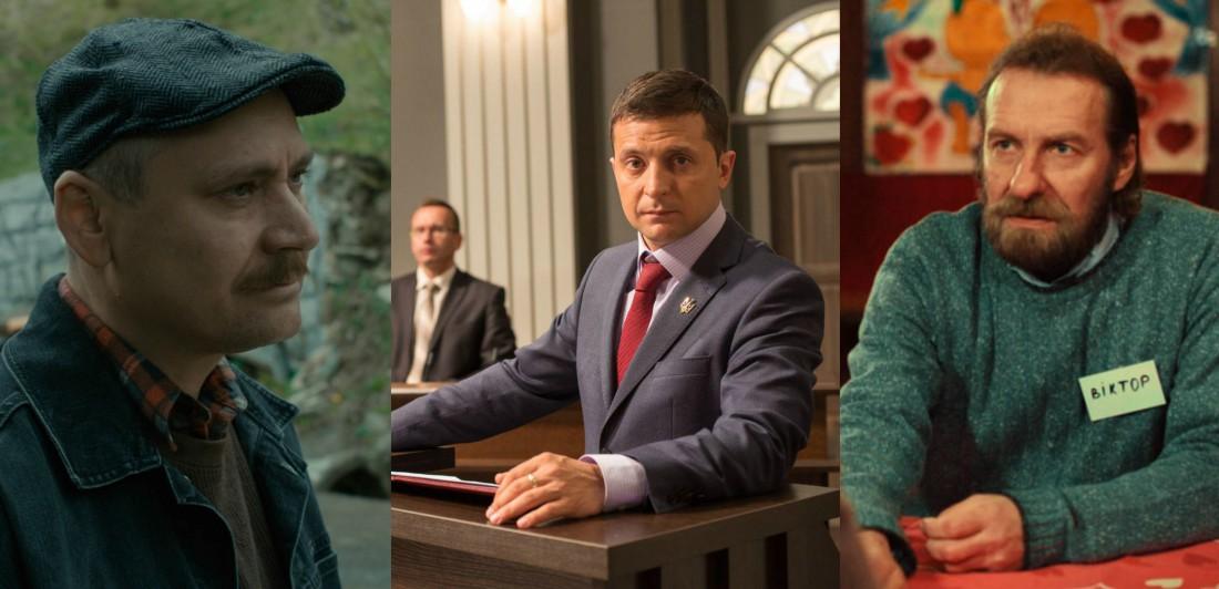 Выбирай лучшего украинского актера