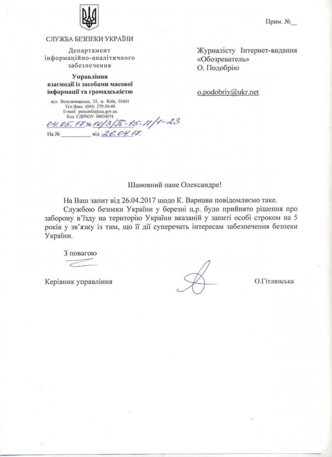 Заперет СБУ на въезд в Украину Екатерины Варнавы