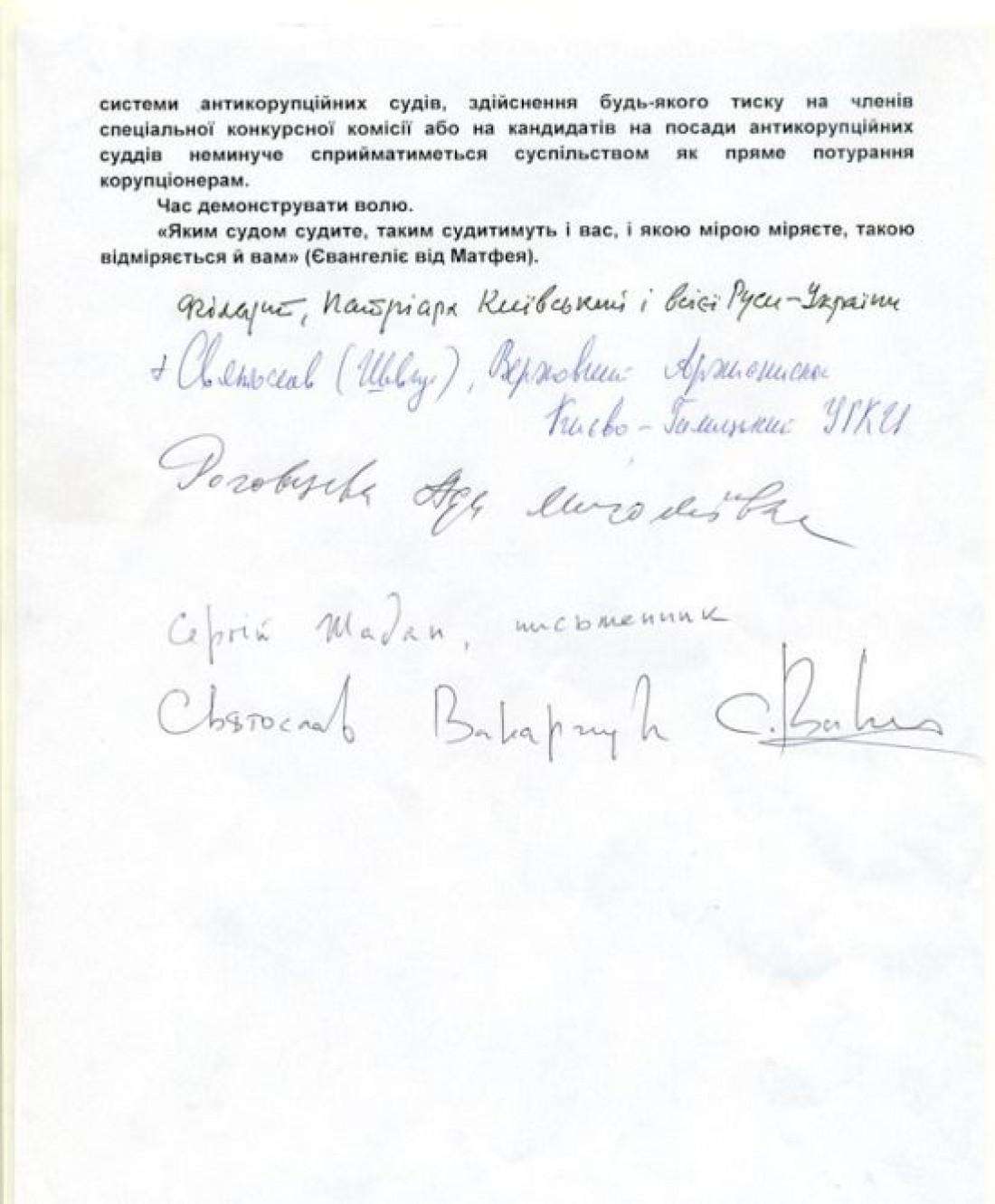 Обращение украинских общественных деятелей к Петру Порошенко