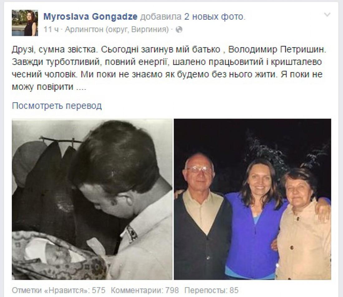 Погиб отец Мирославы Гонгадзе