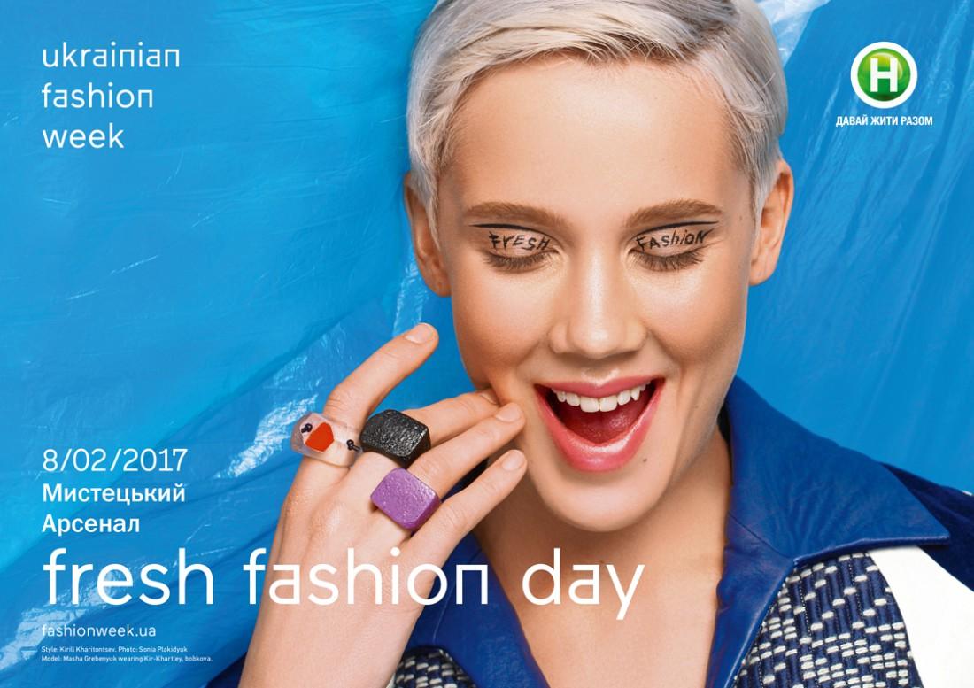 Имиджи с Машей Гребенюк для Fresh Fashion Day FW 2017/18