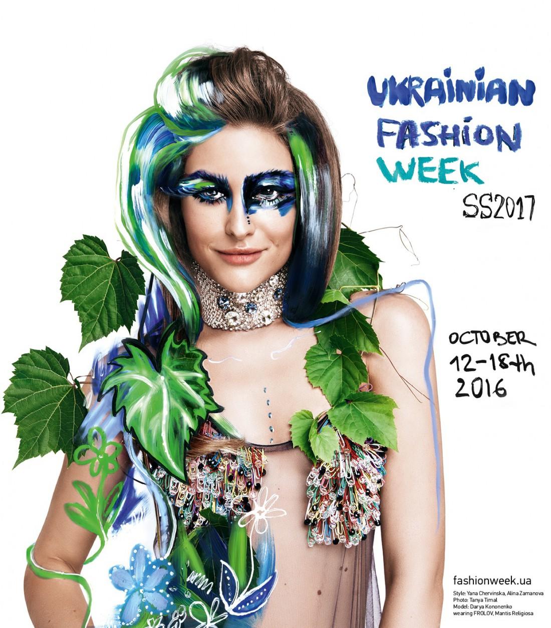 Ukrainian Fashion Week 2016: расписание показов и внепрограммных мероприятий
