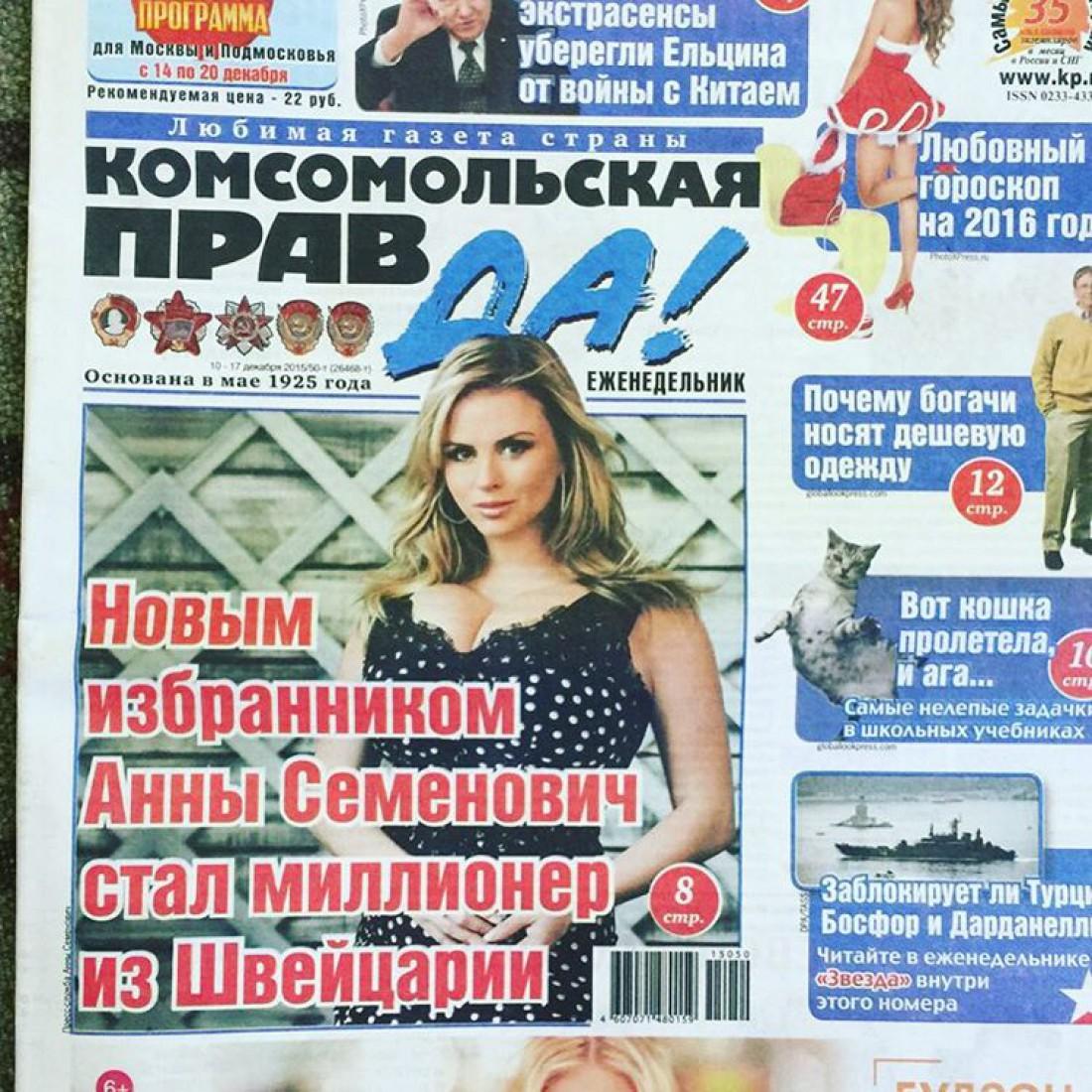 Фото, которое разместила Семенович в Сети