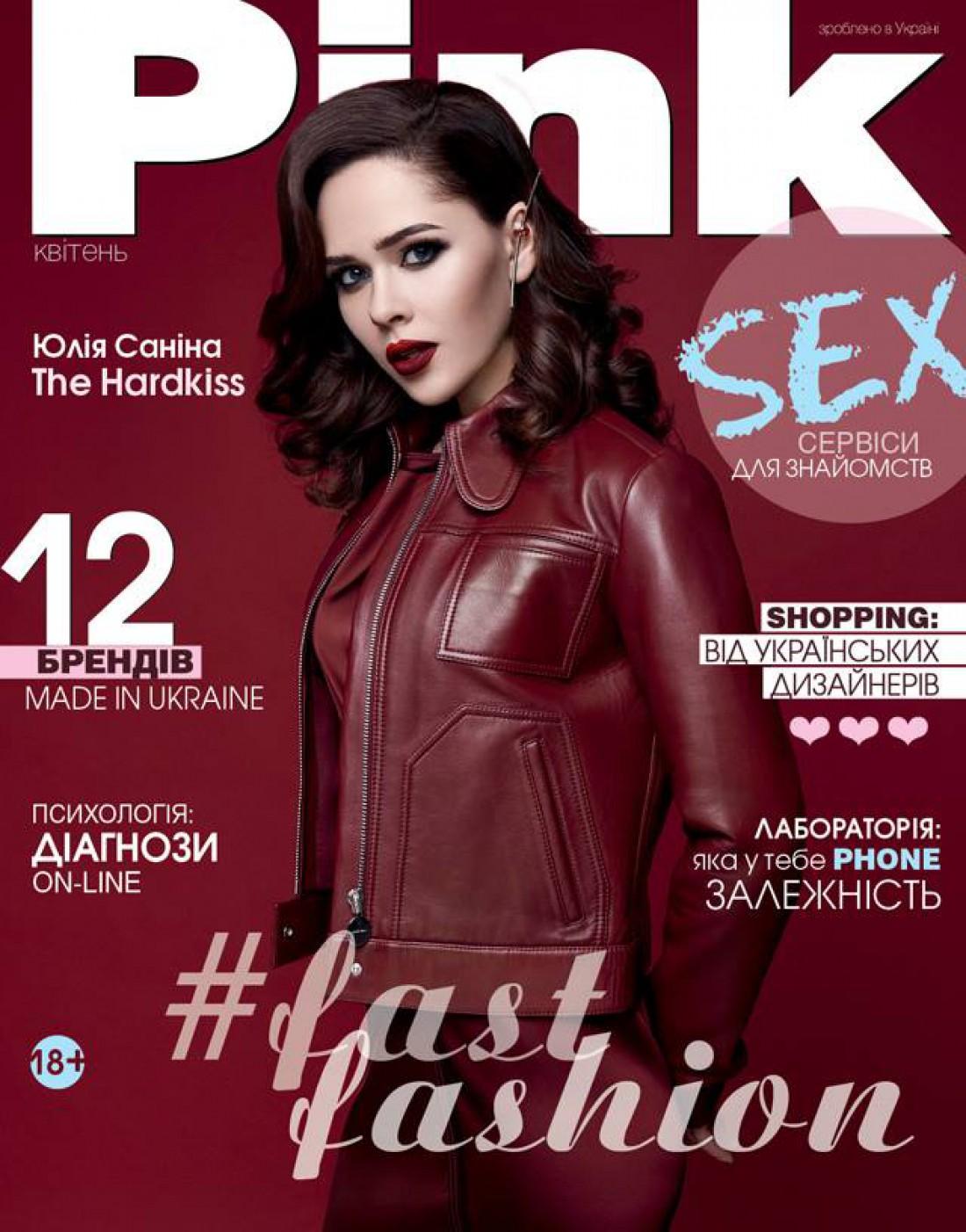 Юлия Санина стала героиней апрельской обложки Pink