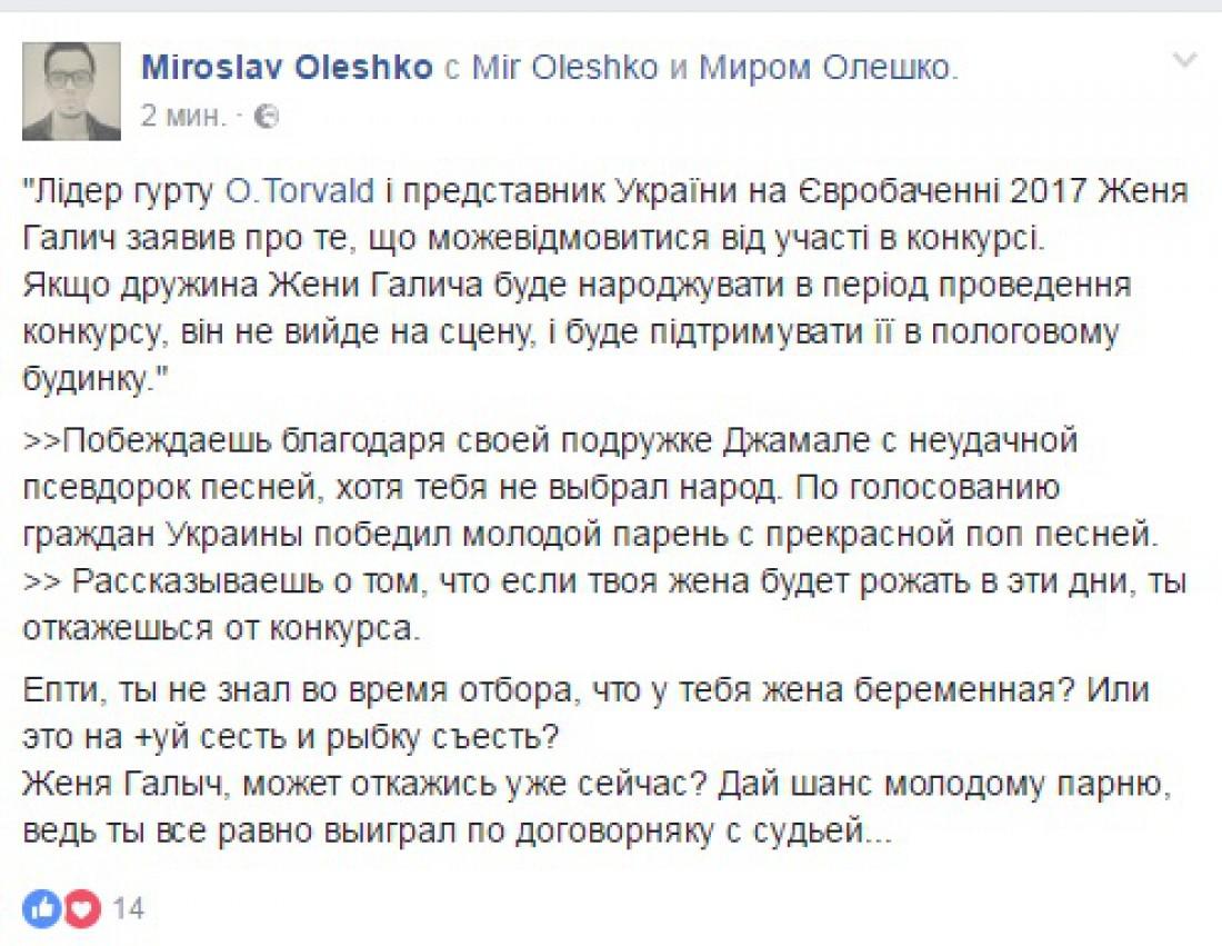 Пост Мирослава
