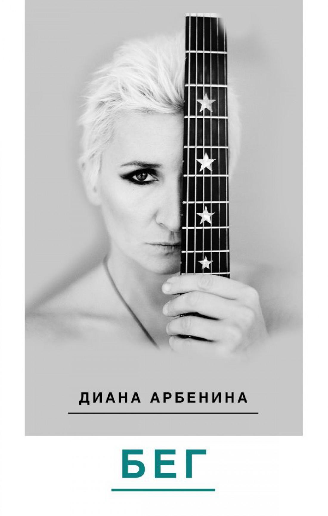 Книга Дианы Арбениной – Бег