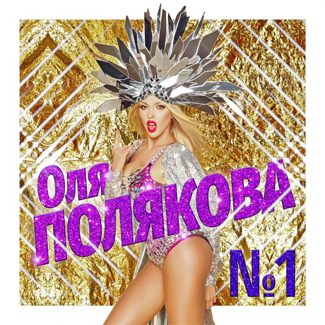 Оля Полякова презентовала студийную запись трека Номер один