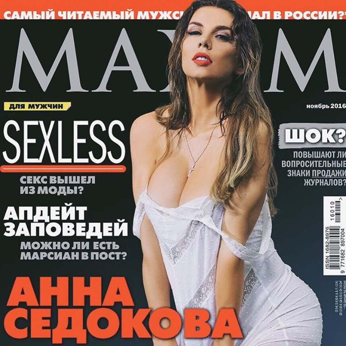 Мужской сексуальный интернет журнал