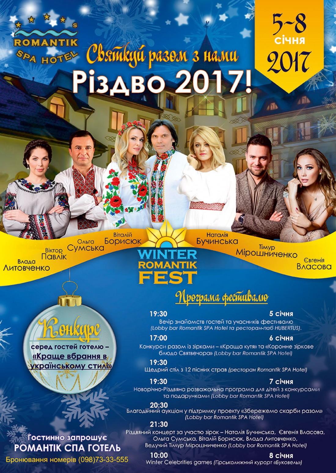 Этно-фестивале WINTER ROMANTIK FEST в Яремче