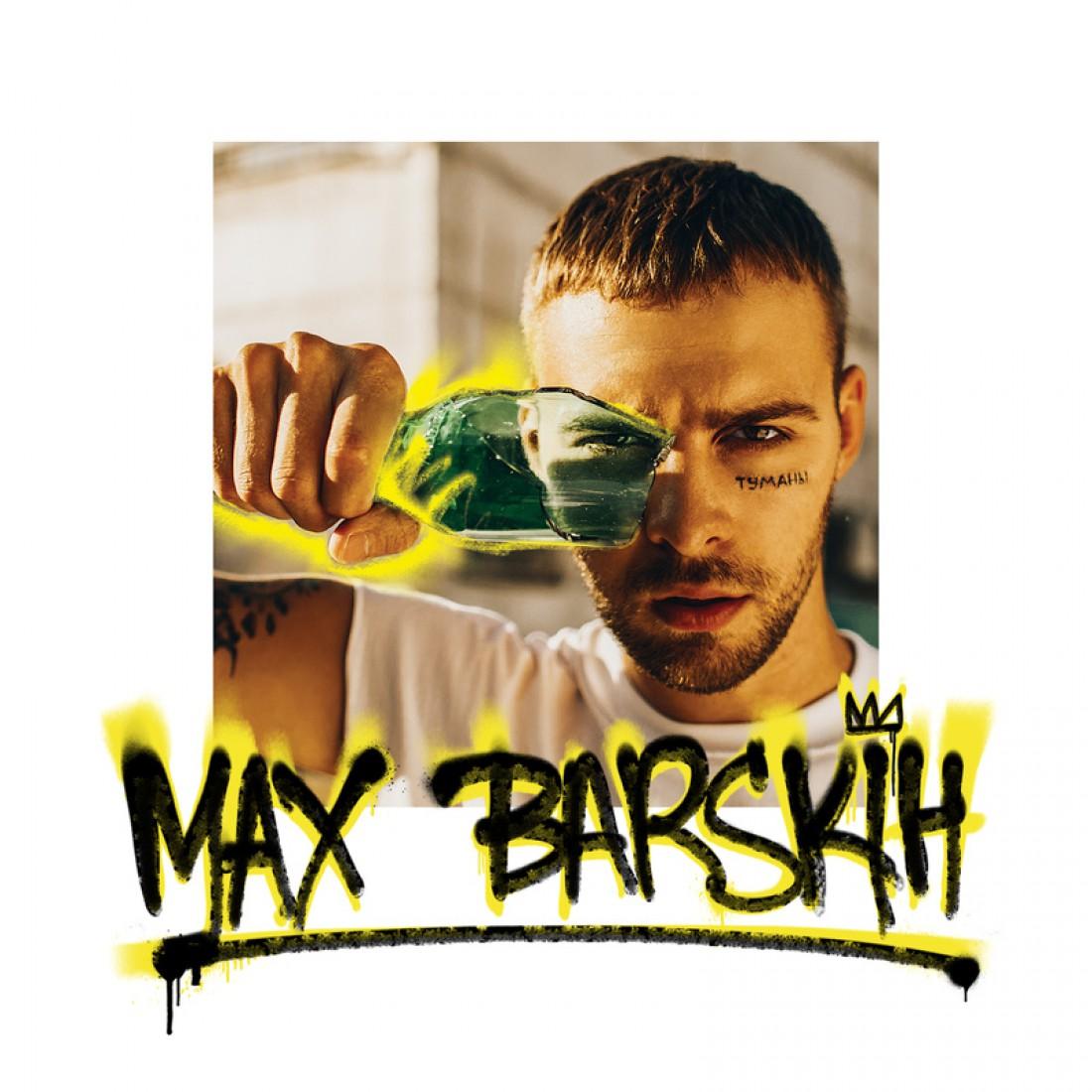 Обложка нового альбома Макса Барских