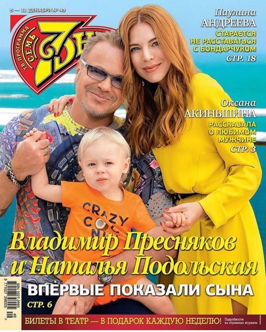 Звездная семья на обложке журнала