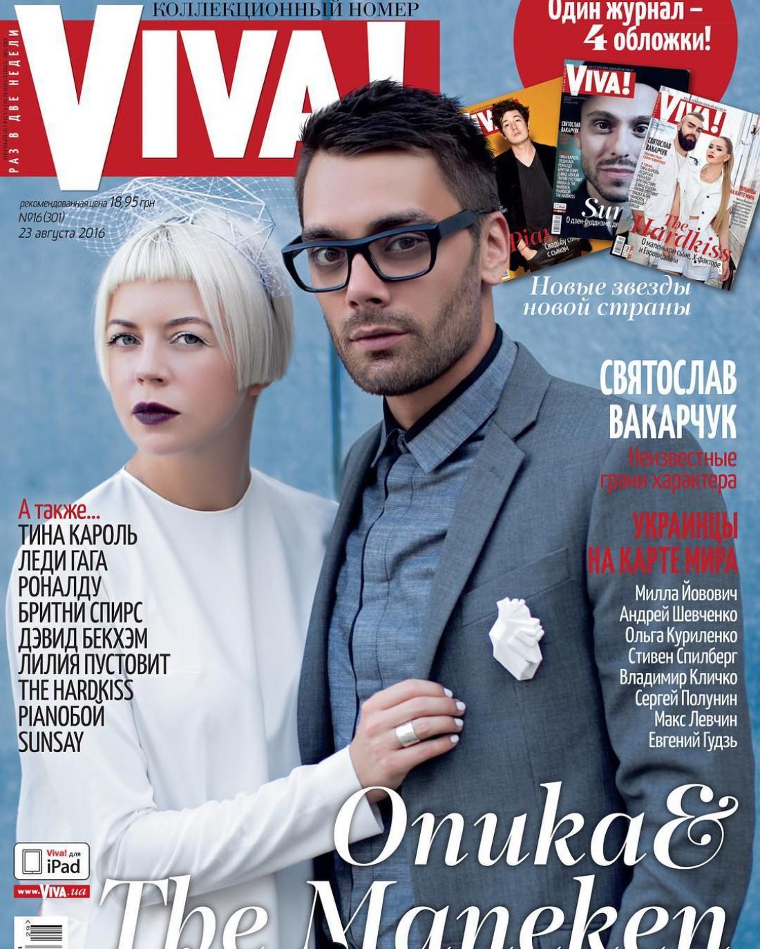 Евгения Филатов и ONUKA на обложке журнала