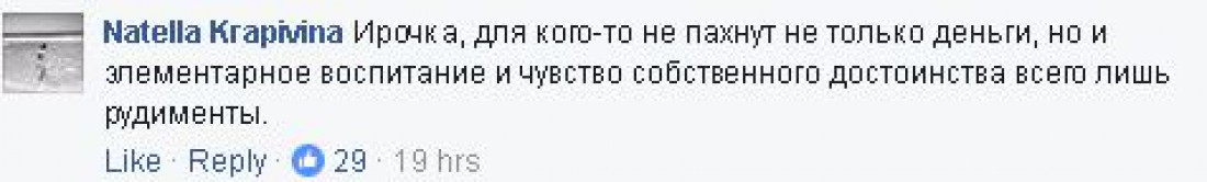 Комментарий Нателлы Крапивиной