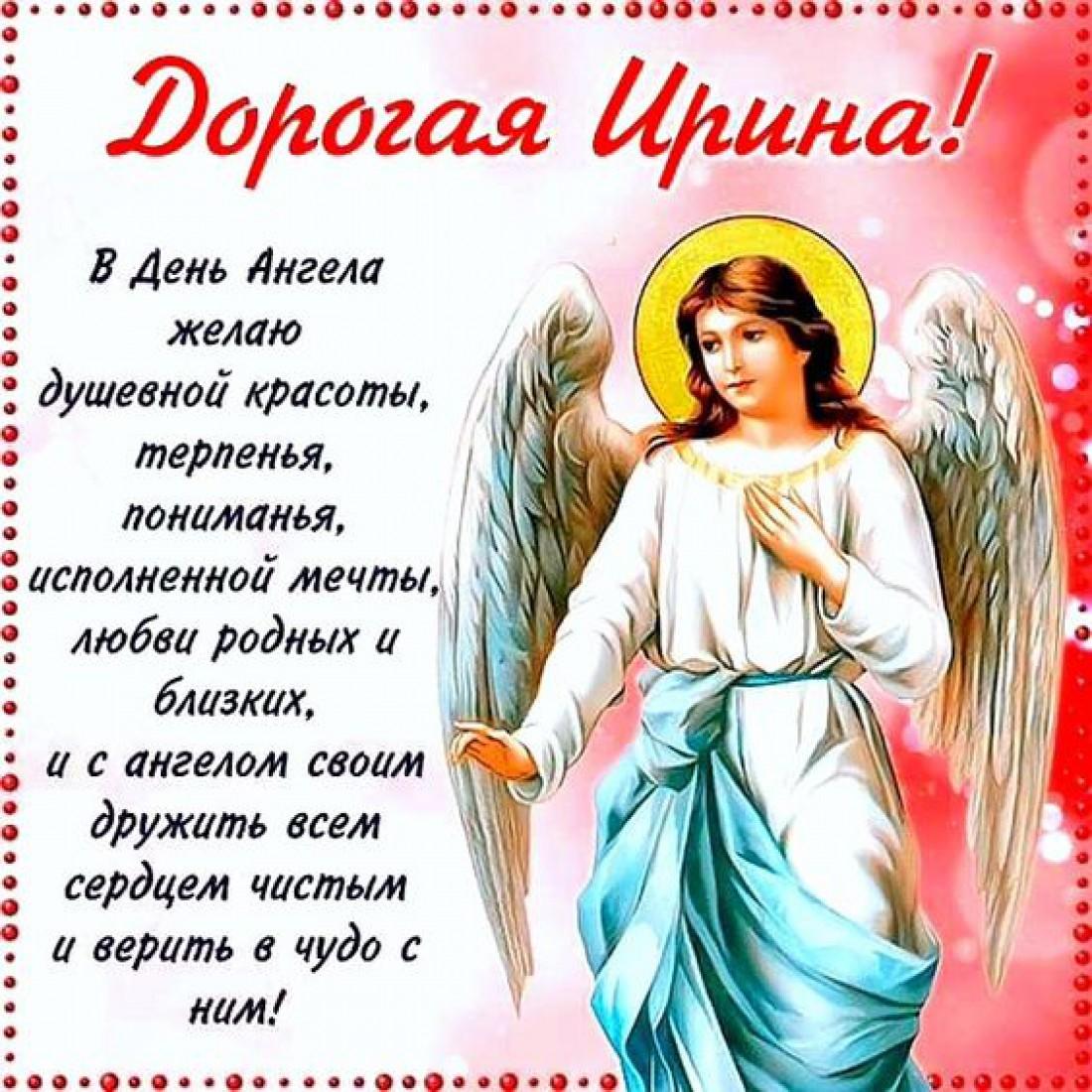 День ангела Ирины: приметы и поздравления