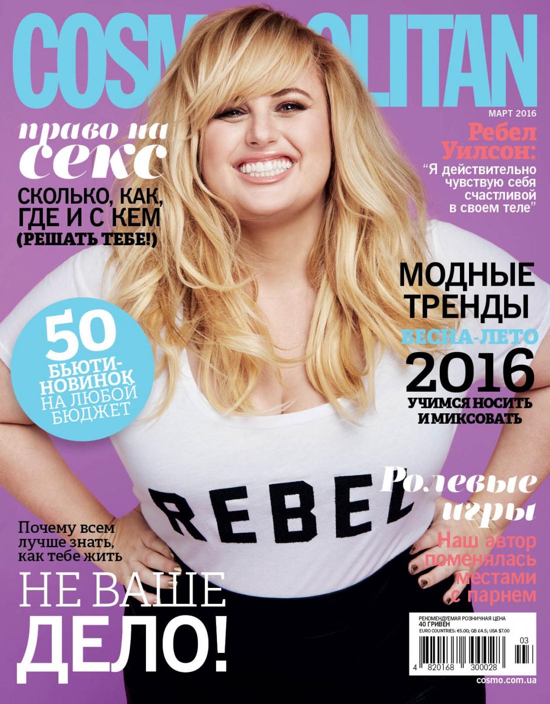 Мартовская обложка Cosmopolitan