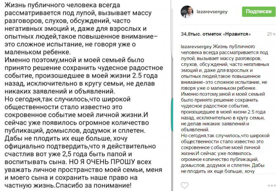 Обращение в Instagram Сергея Лазарева