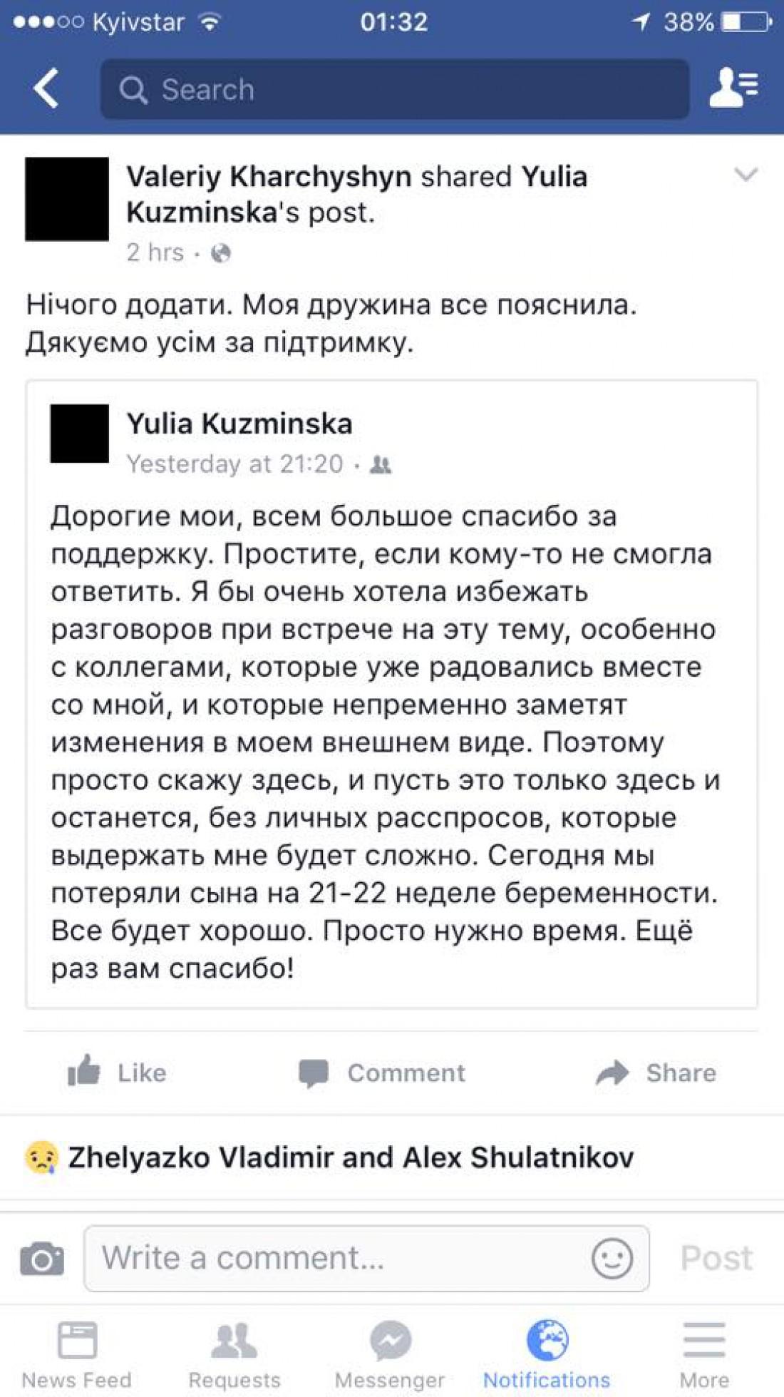 Сообщение Юлии