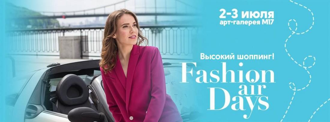 В Киеве пройдут Fashion Air Days