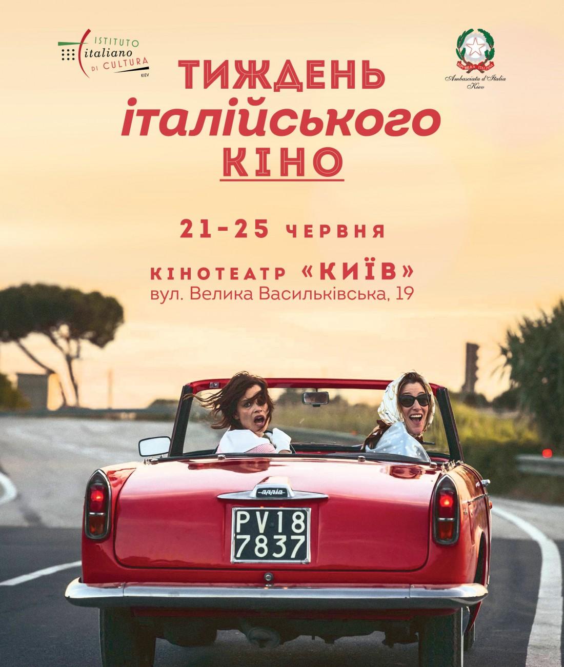 Неделя итальянского кино 2017