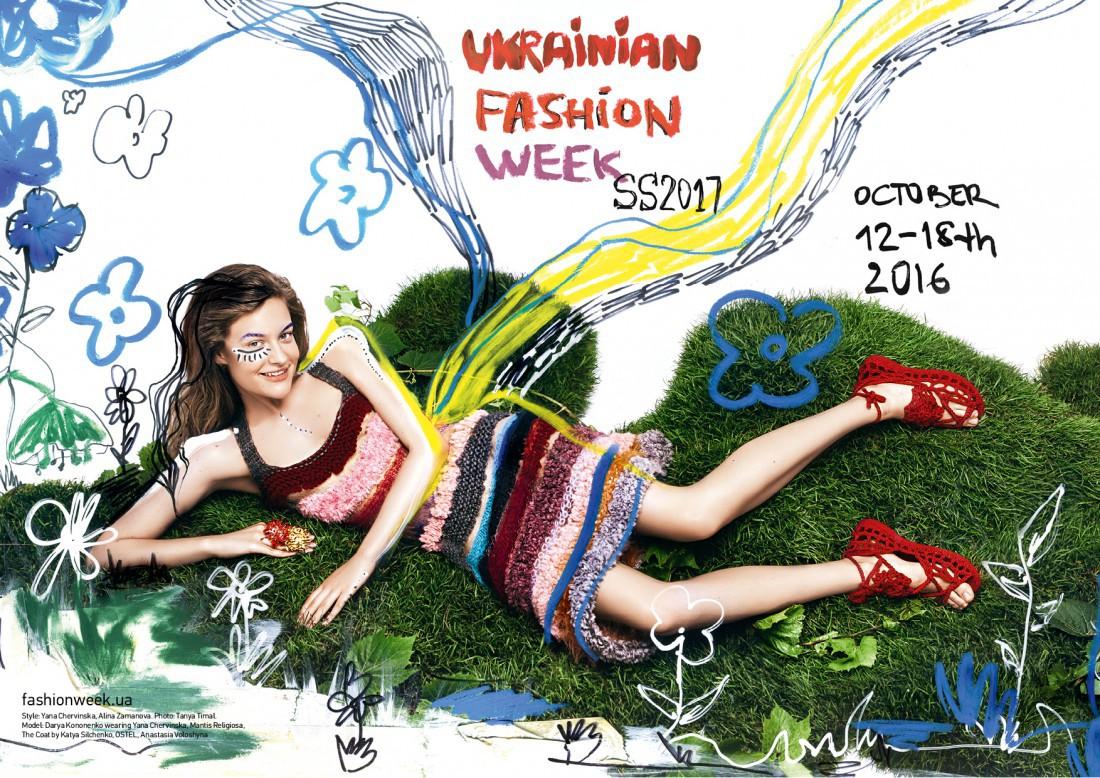 Два сезона Ukrainian Fashion Week