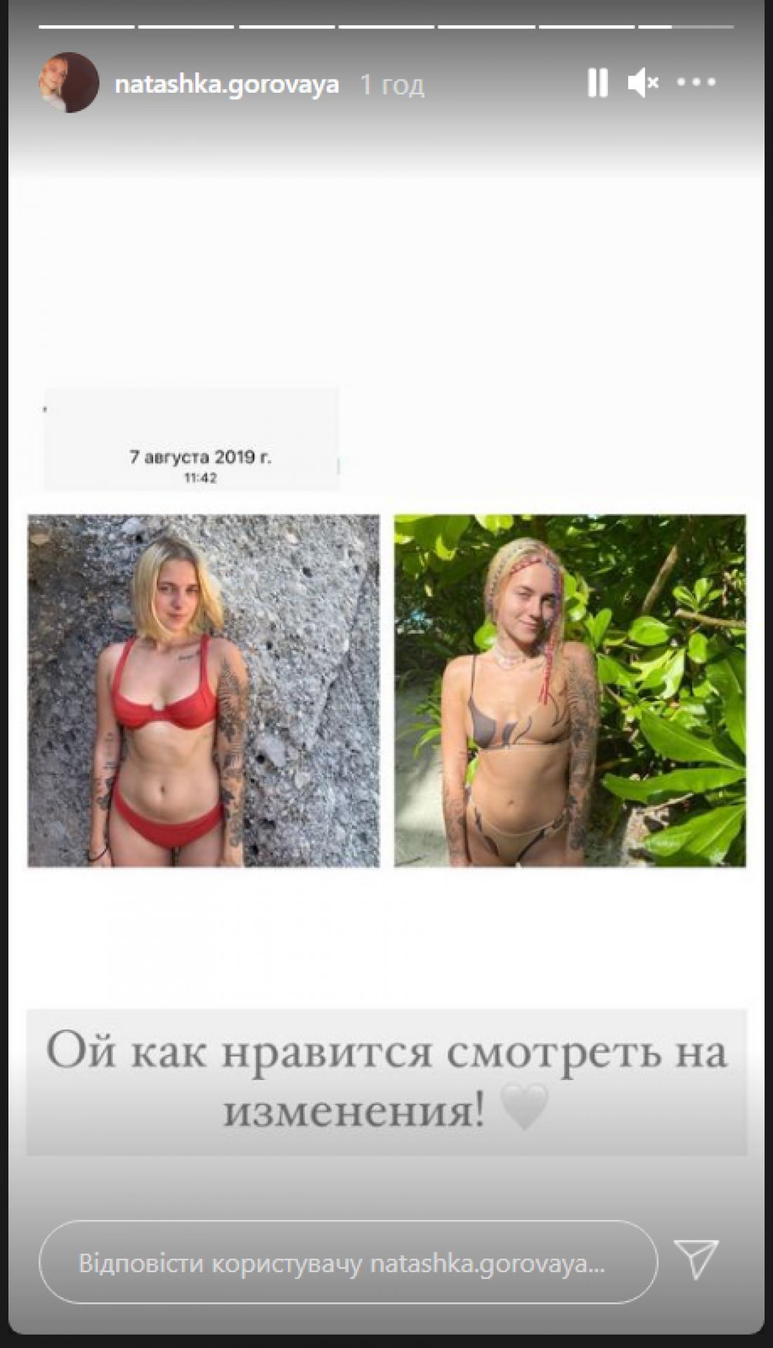 Падчерица Потапа показала, как изменилась ее фигура после тренировок