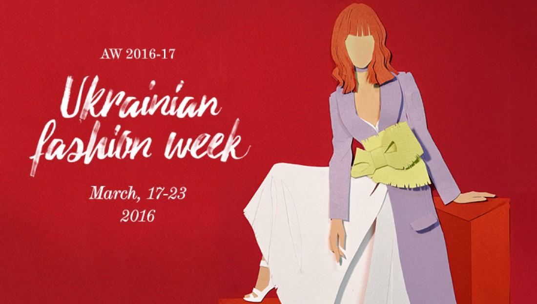 Неделя моды в Украине стартует 17 марта