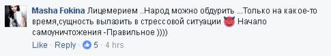 Комментарий Маши Фокиной