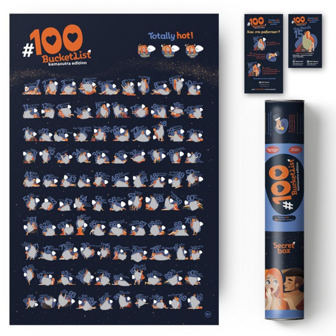 Скретч-постер #100 BucketList KAMASUTRA Edition, 400 грн.