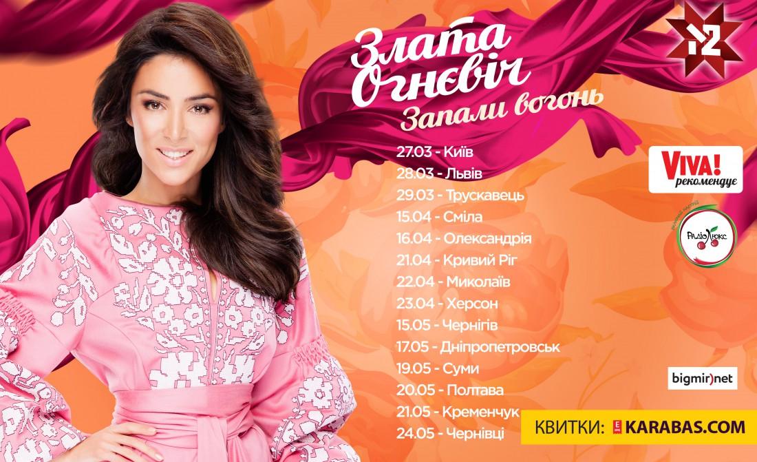 Огневич отправится в концертный тур по Украине