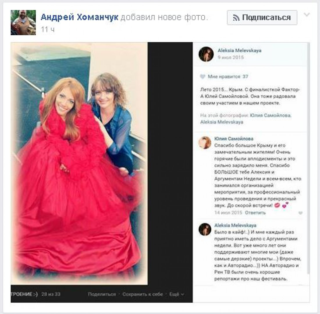 Представительница от России выступала в Крыму